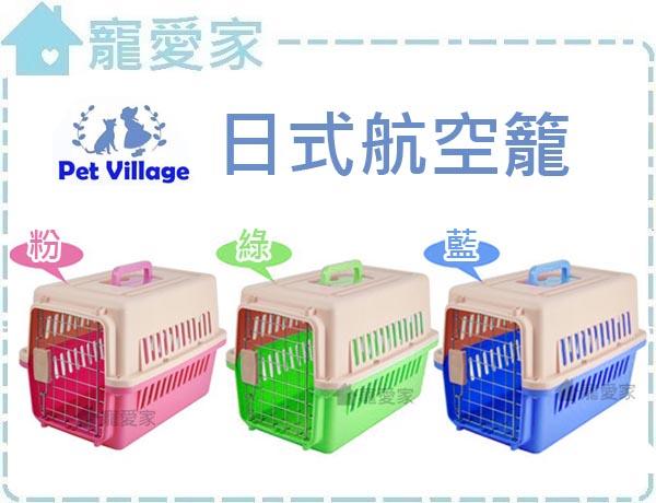 ☆寵愛家☆寵物魔法村Pet Village日式航空籠SS,尺寸外型同寵愛運輸籠RU19