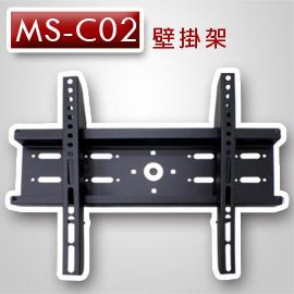 【遙控天王】MS-C02(明視MS)液晶/電漿/LED電視壁掛安裝架(26~46吋) **本售價為每組價格**