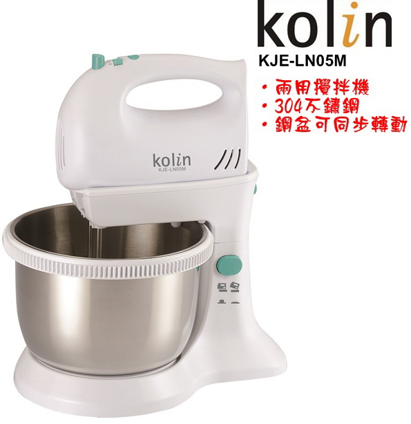 KJE-LN05M【歌林】兩用攪拌機(#304不鏽鋼) 保固免運-隆美家電