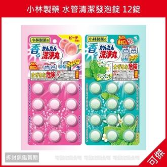可傑 日本 小林製藥 水管清潔發泡錠 排水管 消臭洗淨丸 除垢錠 12錠 廚房 洗手台 (兩種香味)