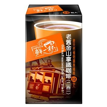 ●鮮一杯老舊金山拿鐵咖啡二合一-1盒(12入*20g/包) 【合迷雅好物商城】