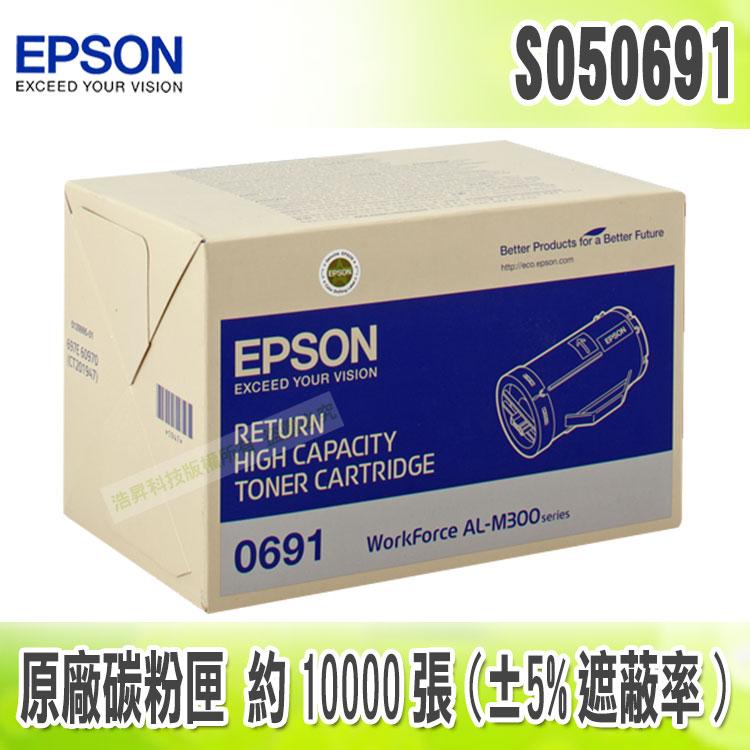 【浩昇科技】EPSON C13S050691 / S050691 黑色 原廠碳粉匣 適用M300/MX300