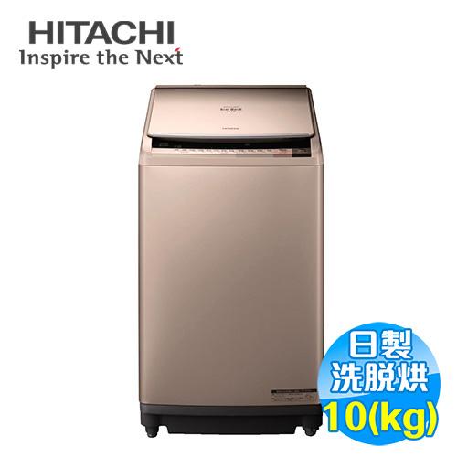 日立 HITACHI 10公斤日本原裝 溫水噴霧洗脫烘洗衣機 SFBWD10W