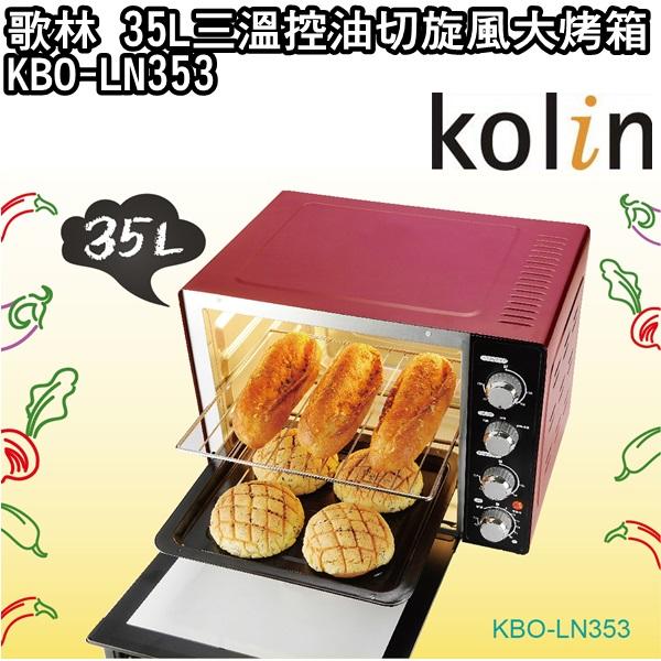 【歌林】35公升三溫控油切旋風大烤箱KBO-LN353 保固免運-隆美家電