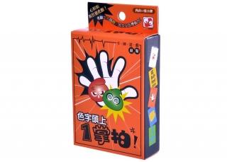 【Kiddy Kiddo 親子桌遊】色字頭上一掌拍 GT0041600 (桌遊系列滿千加送棒打老虎雞吃蟲)