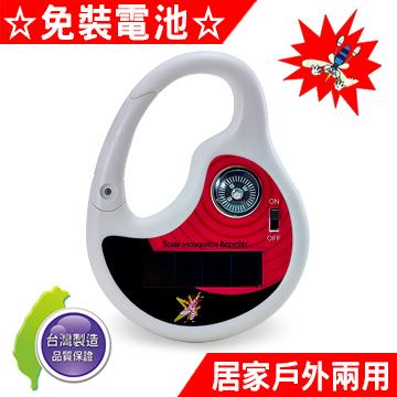 台灣製 DigiMax UP-12D8 攜帶型太陽能超音波驅蚊器