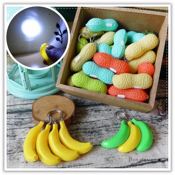 【aife life】花生香蕉LED鑰匙圈/土豆led燈/手電筒鑰匙圈/迷你手電筒/吊飾/發光鑰匙圈/緊急照明