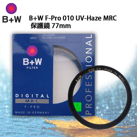 "B+W F-Pro 010 UV-Haze MRC 保護鏡 77mm 捷新公司貨 ""正經800"""