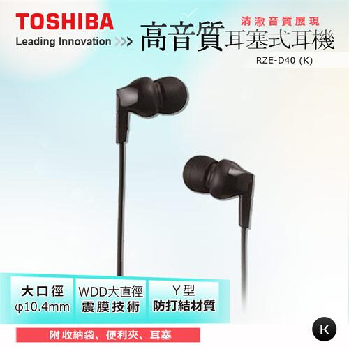 下殺499元↓ 【TOSHIBA】高音質耳塞式耳機 RZE-D40-K 黑色