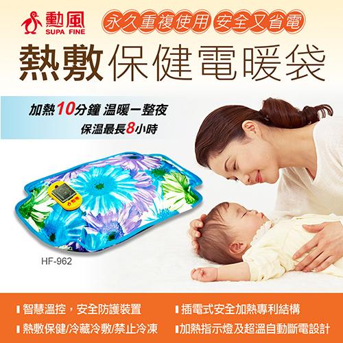 新品上市~【美致生活館】勳風--一級棒熱敷保健電暖袋 HF-962