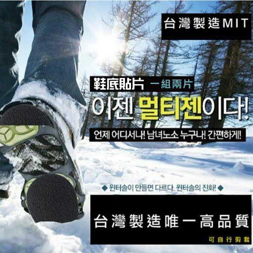 PS Mall 台灣製造鞋底防磨片 鞋底防滑貼 男/女【S5】