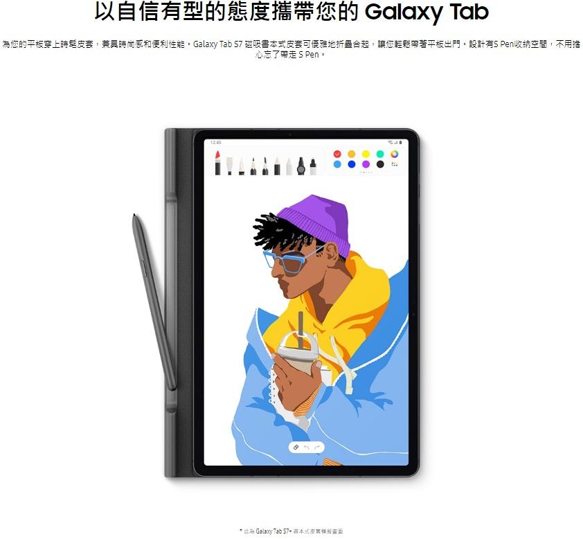 為您的平板穿上時髦皮套,兼具時尚感和便利性能。Galaxy Tab S7 磁吸書本式皮套可優雅地折疊合起,讓您輕鬆帶著平板出門。設計有S Pen收納空間,不用擔心忘了帶走 S Pen。