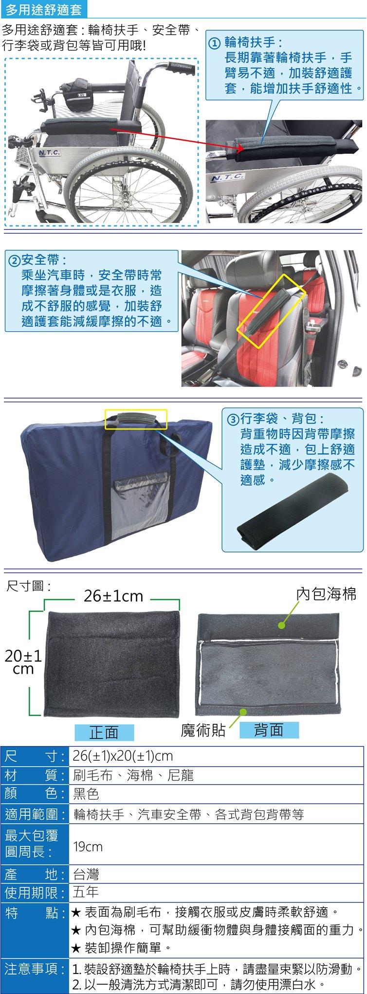 多用途舒適套:椅子扶手、輪椅扶手、背包背帶、汽車安全帶等等,接觸面積時感不適,幫助緩衝重力、壓力、摩擦力