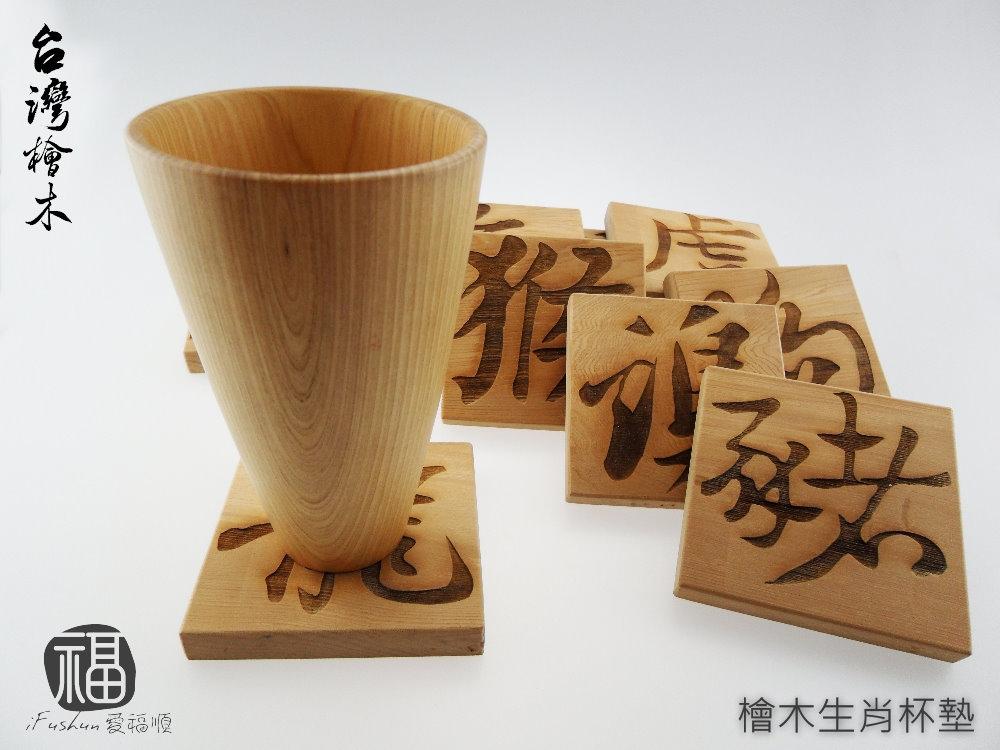 iFUSHUN 檜木十二生肖杯墊 原木杯墊 實木杯墊