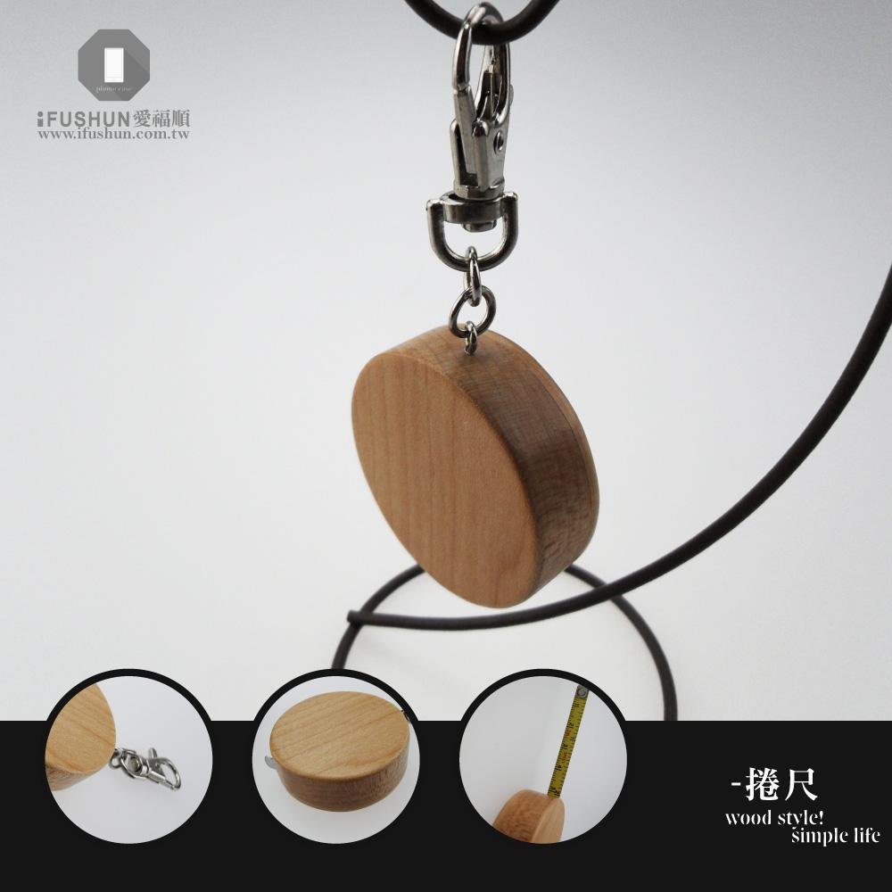 iFUSHUN楓木捲尺鑰匙圈 攜帶型捲尺鑰匙圈 原木捲尺 總長1米