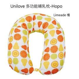 *babygo*英國Unilove Hopo 多功能哺乳枕【橘色】 Limeade