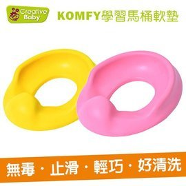 *babygo*美國Creative Baby學習馬桶墊(Komfy)(粉紅色/黃色)