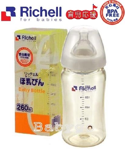*babygo*日本Richell-寬口徑PPSU哺乳瓶 (260ml)