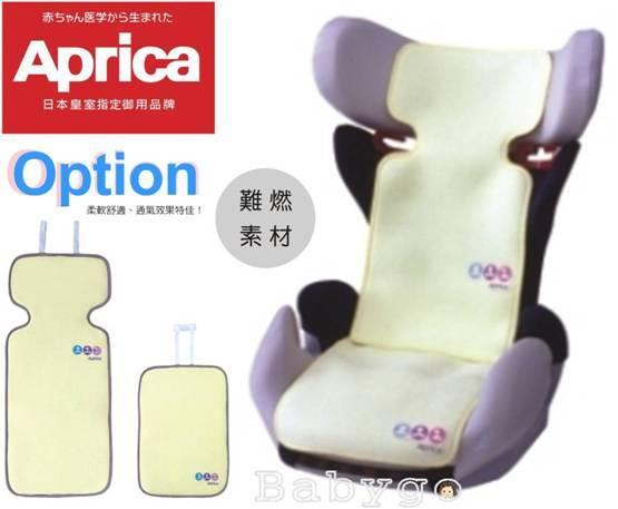 *babygo*Aprica汽座兩件式抗菌防污柔軟座墊