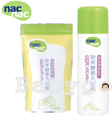 *babygo*Nac Nac粉末酵素入浴劑(600g*1罐+800g*1補)