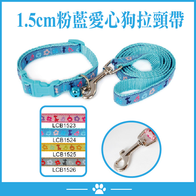 1.5cm粉藍愛心狗拉頸帶/牽繩寵物項圈 /狗貓?圈 防走失犬頸圈 寵物項圈 狗貓適用