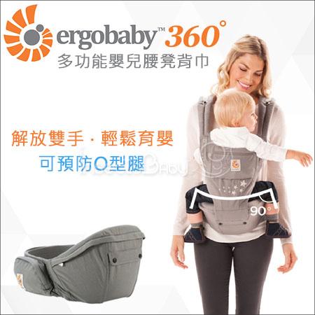 ?蟲寶寶?【美國ErgoBaby】給寶寶最舒適的照顧 2 in 1 多功能腰凳型嬰兒揹巾-灰色《現+預》
