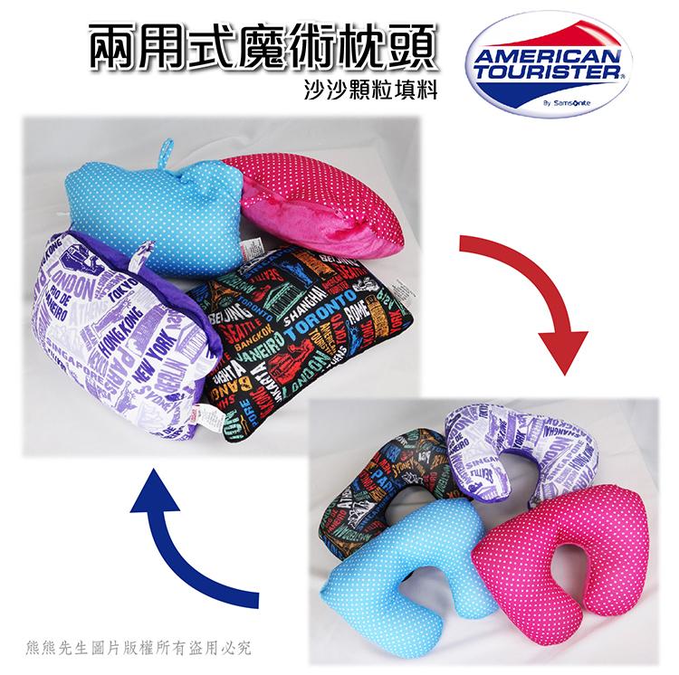 《熊熊先生》AmericanTourister 新秀麗 美國旅行者 兩用式魔術枕頭 抱枕/U型枕 行李箱專用配件