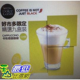 [COSCO代購 如果沒搶到鄭重道歉] 雀巢咖啡膠囊 9盒入(卡布奇諾) W99227