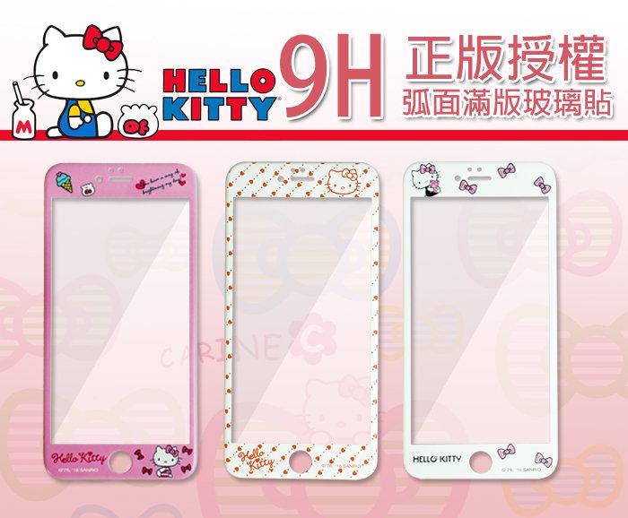 正版授權 美貼凱蒂系列 9H 滿版 弧面玻璃螢幕貼 Apple iPhone 6 4.7 I6 IP6 抗刮 保護貼 保貼/三麗鷗/Hello kitty/支援3D觸控/TIS購物館