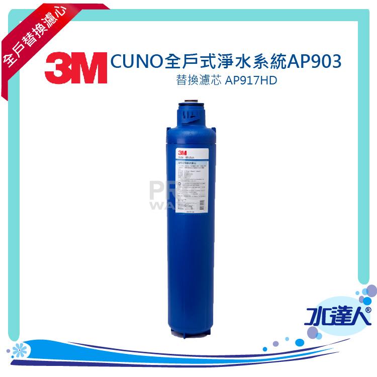 【水達人】3M CUNO全戶式淨水系統AP903-(替換濾芯) AP917HD