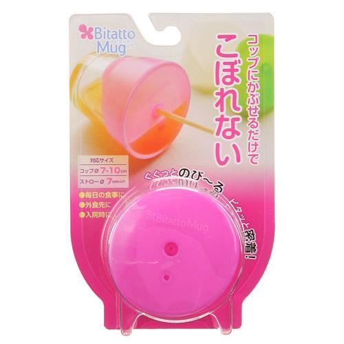日本 Bitatto Mug 神奇彈性防漏吸管杯蓋 新款粉紅色 *夏日微風*