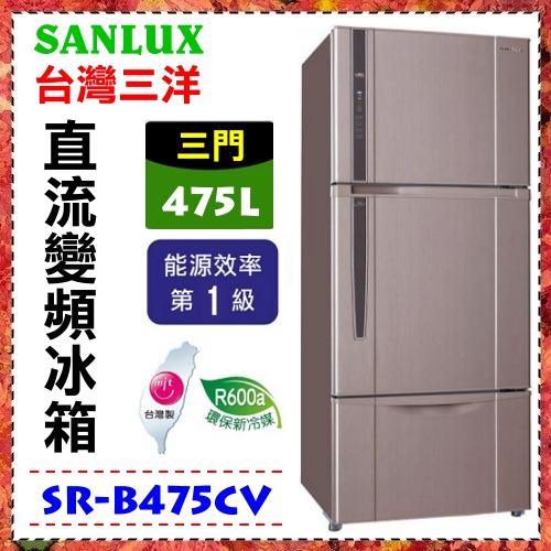【SANLUX 台灣三洋】475L面板觸控三門變頻冰箱《SR-B475CV》P香檳紫 省電1級