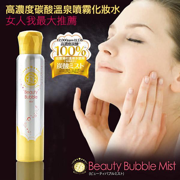 日本 Beauty Bubble 高濃度碳酸溫泉噴霧化妝水 130ml §異國精品§