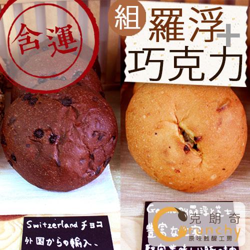 【紙蒸籠-歐式麵包】★羅浮起司堡X5顆+巧克力X5顆# H1001 #