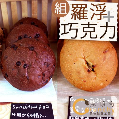 【紙蒸籠-歐式麵包】★羅浮起司堡X5顆+巧克力X5顆# H1006 #