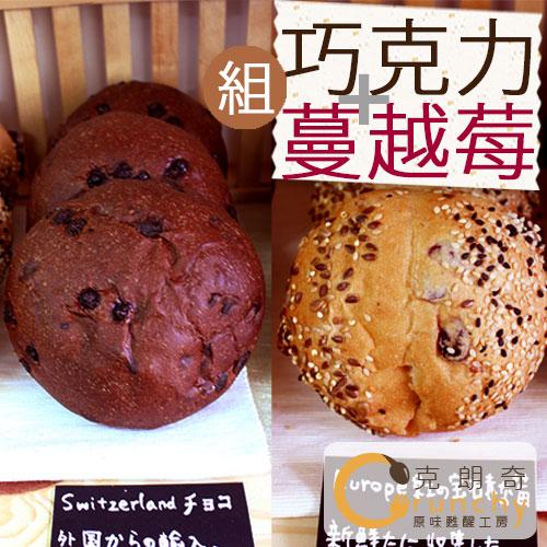 【紙蒸籠-歐式麵包】★蔓越莓X5顆+巧克力X5顆# H1009 #