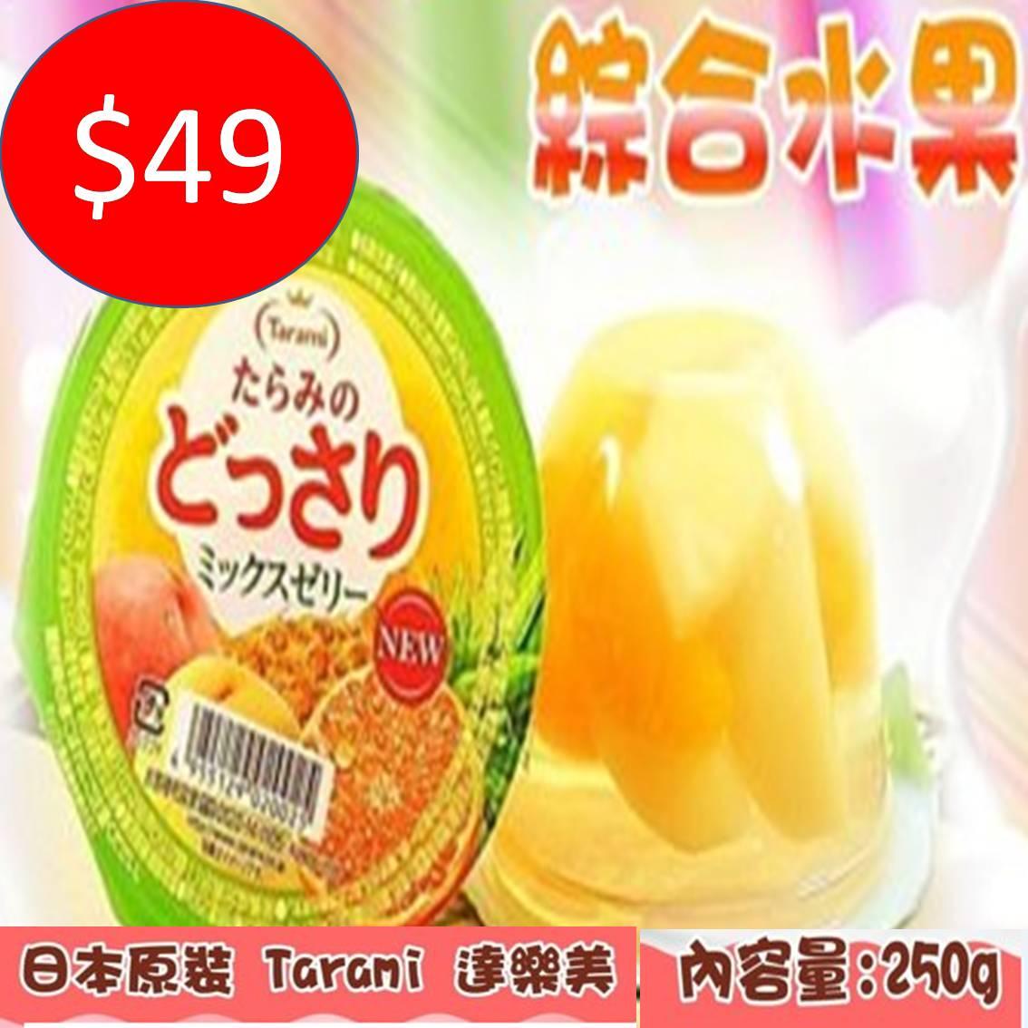 【現貨】日本 Tarami達樂美 低卡鮮果肉果凍250g 綜合水果【樂活生活館】