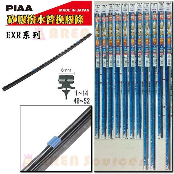 ※【禾宜精品】PIAA 雨刷替換條 矽膠撥水替換膠條 EXR47 長度475mm (19吋用) 寬度6mm 雨刷膠條