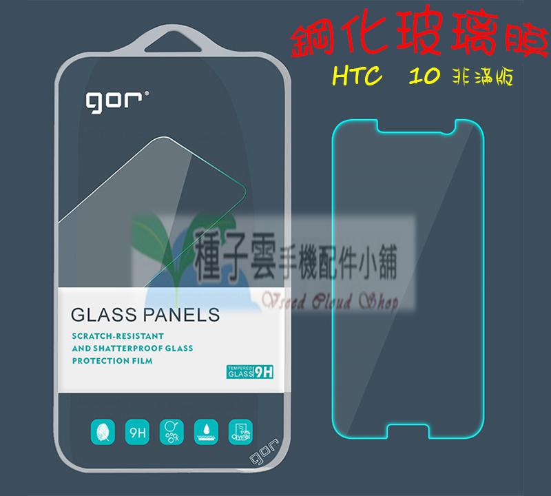 【HTC】 GOR ㊣ 9H HTC 10 非滿版 玻璃 鋼化 保護貼 保護膜 ≡ 全館滿299免運費 ≡