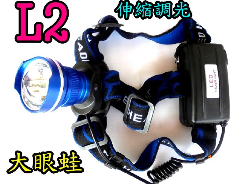 全台網購-美國L2大眼蛙伸縮調光強光頭燈.雙鋰電L2頭燈登山露營巡山釣魚修車採筍戶外工作的好幫手