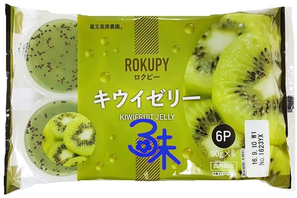 (日本) 和歌山產業 ?王高原農園水果果凍-奇異果口味 1盒540公克(6入) 特價 178 元 【4964937008989】