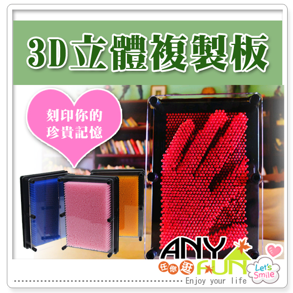 任你逛☆ 3D立體複製板 百變針 手模玩具 魔法3D複製版 手印創意 禮物 兒童玩具 anyfun【T6053】