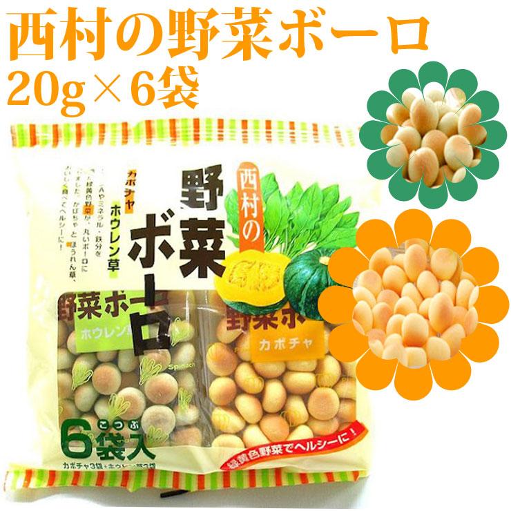 西村6袋野菜蛋酥120g