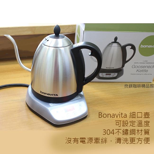可控制溫度的電熱壺細口壺Bonavita-1.0L,手沖咖啡細口壺,【良鎂咖啡精品館】