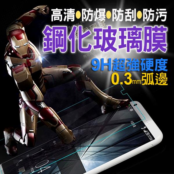 三星Galaxy A8 鋼化膜 9H 0.3mm弧邊 耐刮防爆玻璃膜 Samsung A8000 防爆裂高清貼膜 高清防污保護貼