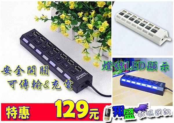 【翔盛】第三代LED燈 獨立安全開關 USB HUB 1對7 Port 2.0 集線器 插座 充電器 分線器 分享器