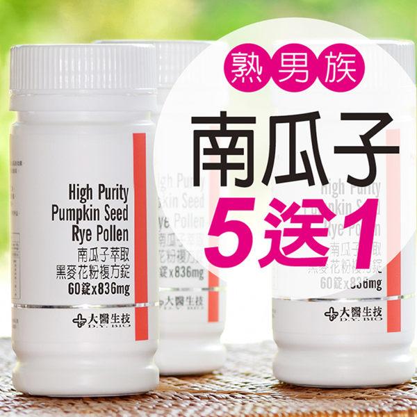 【大醫生技】南瓜子萃取黑麥花粉複方錠