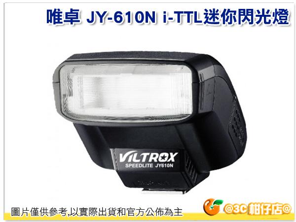 唯卓 Viltrox JY-610N i-TTL迷你閃光燈