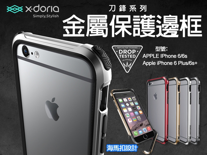 【X-doria】Defense Gear 刀鋒系列 4.7吋/5.5吋 iPhone 6/6S PLUS-金屬保護邊框/快拆/小海馬扣/手機框/保護框/防摔減震/TIS購物館
