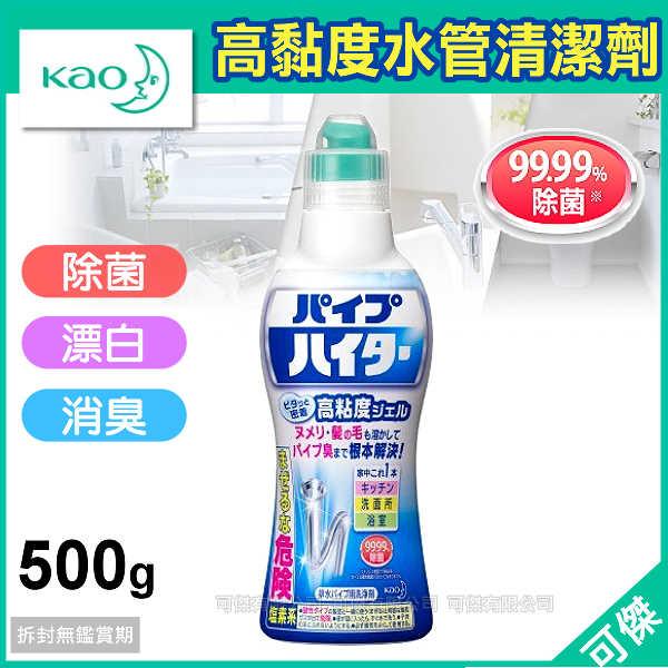 可傑 日本 KAO 花王 高黏度 排水管清潔劑 洗潔劑 500g 廚房 浴室 洗手台 除菌
